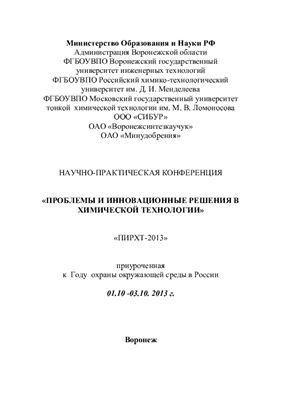 Проблемы и инновационные решения в химической технологии. ПИРХТ-2013