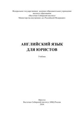 Куприянчик Т.В., Поварисова Е.Б., Четверухина Н.А. Английский язык для юристов