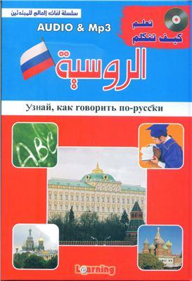 Узнай, как говорить по-русски. Разговорник