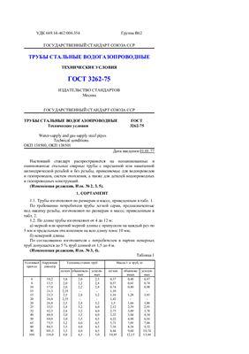 ГОСТ 3262-75 Трубы стальные водогазопроводные