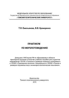 Крамаренко В.В. Практикум по мерзлотоведению