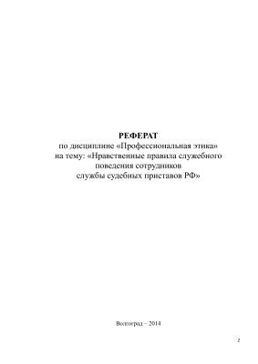 Нравственные правила служебного поведения сотрудников службы судебных приставов РФ