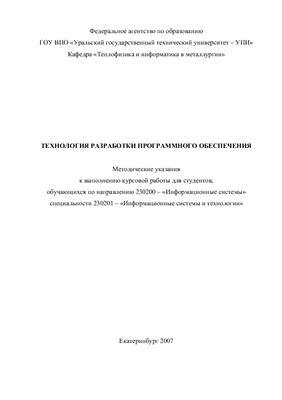 Лавров В.В. (сост.) Технология разработки программного обеспечения. Методические указания по выполнению курсовой работы