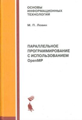 Левин М.П. Параллельное программирование с использованием OpenMP