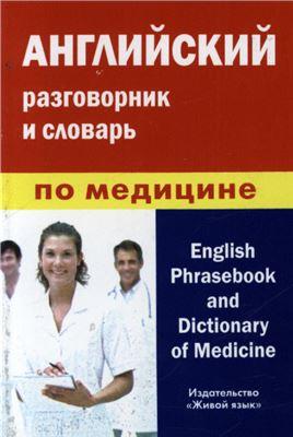 Фролова Алина. Английский разговорник и словарь по медицине