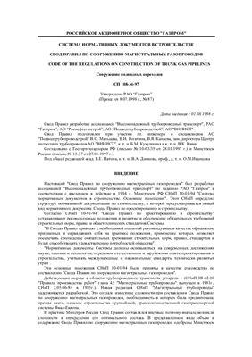 Свод Правил - Система нормативных документов в строительстве. Cооружение магистральных трубопроводов. Сооружение подводных переходов