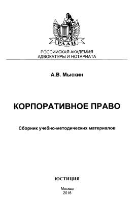 Мыскин А.В. Корпоративное право