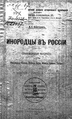 Алекторов А.Е. Инородцы в России