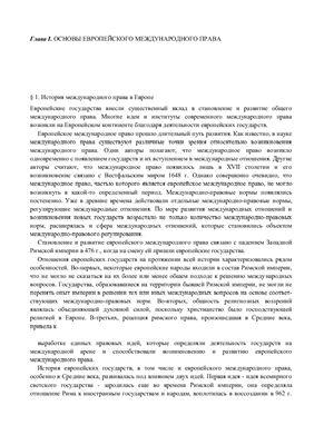 Колосов Ю.М., Кривчикова Э.С., Саваськов П.В. Европейское международное право
