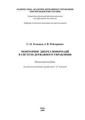 Телешун С.О., Рейтерович І.В. Моніторинг джерел інформації в системі державного управління