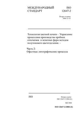 ISO 12647-2: 2004 (E). Технология цветной печати. Часть 2. Офсетные литографические процессы