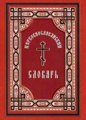 Свирелин А.И., протоиерей. Церковнославянский словарь