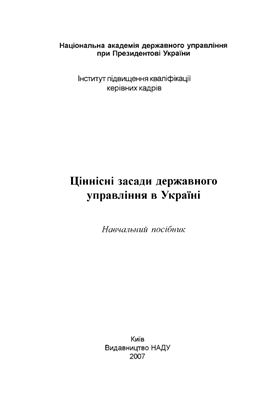 Ребкало В.А., Козаков В.М. Ціннісні засади державного управління в Україні