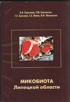 Сарычева Л.А., Светашева Т.Ю., Булгаков Т.С. и др. Микобиота Липецкой области