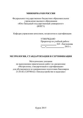 Аникеева О.В. Метрология, стандартизация и сертификация