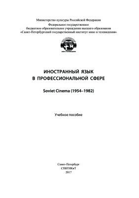 ЦиммерманГ.А.идр. Иностранный язык впрофессиональной сфере. Soviet Cinema (1954-1982)