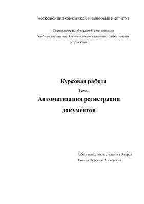 Автоматизация регистрации документов