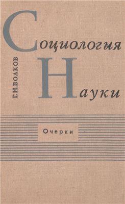 Волков Г.Н. Социология науки. Социологические очерки научно-технической деятельности