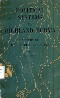 Leach Edmund. Political Systems of Highland Burma: A Study of Kachin Social Structure