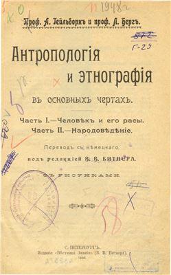 Гейльборн А., Берг Л. Антропология и этнография в основных чертах