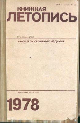 Книжная летопись. Указатель серийных изданий, 1978. Основной выпуск