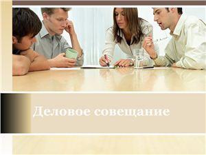 Презентация - Деловое совещание