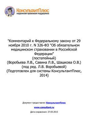 Воробьева Л.В. (ред.). Комментарий к Федеральному закону от 29 ноября 2010 г. N 326-ФЗ Об обязательном медицинском страховании в Российской Федерации (постатейный)