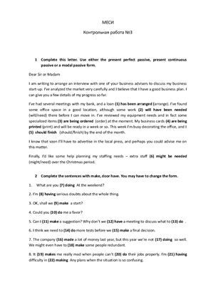 Контрольная работа №3 2 курс 1 семестр МЭСИ