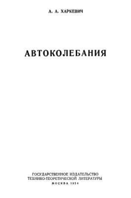 Харкевич А.А. Автоколебания
