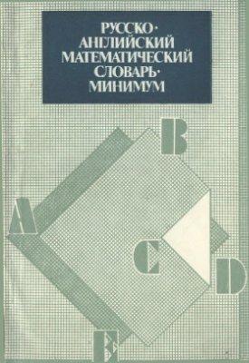 Глушко М.М. (сост.) Русско-английский математический словарь-минимум