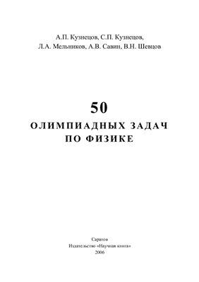 Кузнецов А.П., Кузнецов С.П., Мельников Л.А., Савин А.В. 50 олимпиадных задач по физике