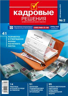 Кадровые решения 2012 №02
