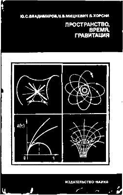 Владимиров Ю.С., Мицкевич Н.В., Хорски Я. Пространство время гравитация