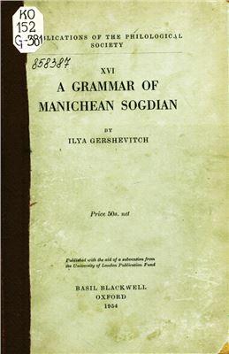 Gershevitch I. A Grammar of Manichean Sogdian