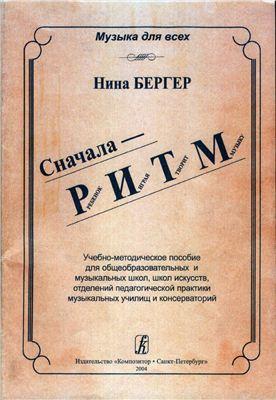 Бергер Н. Сначала - РИТМ