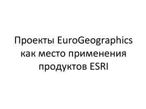 Доклад - EuroGeographics как место применения продуктов ESRI