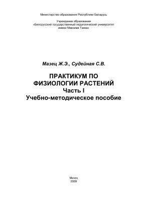 Мазец Ж.Э., Судейная С.В. Практикум по физиологии растений. Часть 1