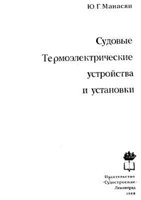 Манасян Ю.Г. Судовые термоэлектрические устройства и установки