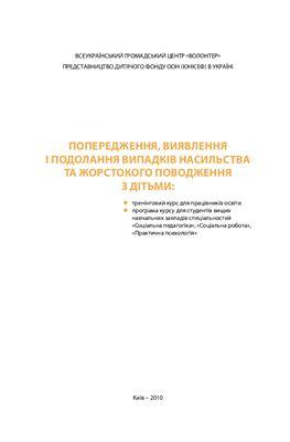 Журавель Т.В., Кочемировська О.О., Ясеновська М.Е. Попередження, виявлення і подолання випадків насильства та жорстокого поводження з дітьми