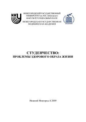 Ахметова Е.В., Гурьянов М.С. и др. Студенчество: проблемы здорового образа жизни