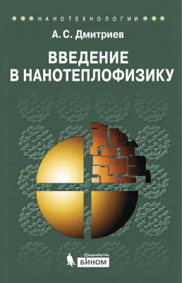 Дмитриев А.С. Введение в нанотеплофизику