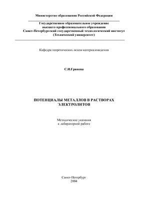 Гринева С.И. Потенциалы металлов в растворах электролитов