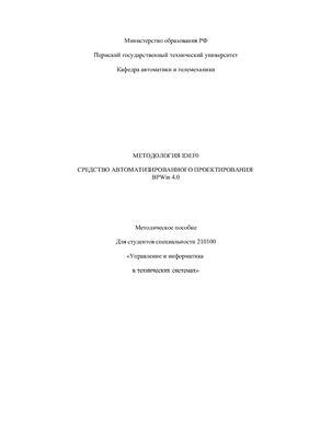Лекция по методологии IDEF0
