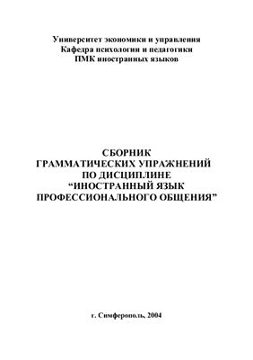 Узунов В.Н. Иностранный язык профессионального общения