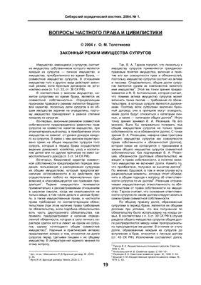 Толстикова О.М. Законный режим имущества супругов