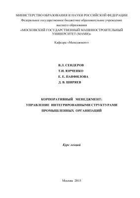 Сендеров В.Л., Юрченко Т.И., Панфилова Е.Е., Ширяев Д.В. Корпоративный менеджмент: управление интегрированными структурами промышленных организаций