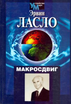 Ласло Э. Макросдвиг