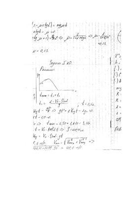 Решения задач из сборника чертов воробьев химическое равновесия решение задач