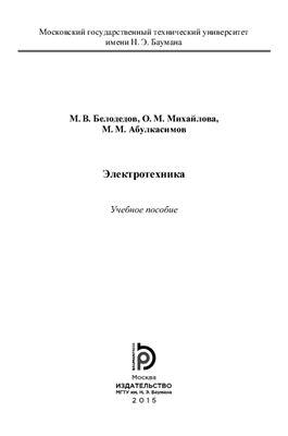 Белодедов М.В. и др. Электротехника