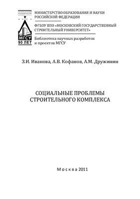 Иванова З.И., Кофанов А.В., Дружинин А.М. Социальные проблемы строительного комплекса